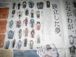 2005 元旦 朝日新聞 武蔵屋 記事.JPG