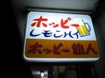 ホッピー仙人 2006 5.18.JPG