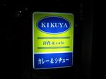 kikuya cafe.JPG